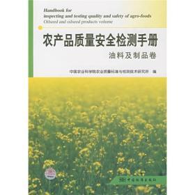 正版】农产品质量安全检测手册  油料及制品卷