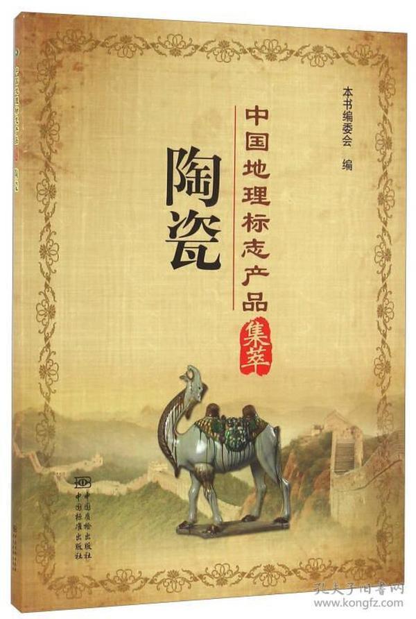 正版】中国地理标志产品集萃  陶瓷