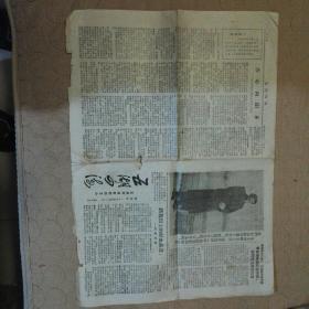 文革小报 五湖四海(创刊号1967年5月2一日)