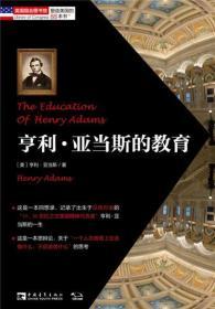 塑造美国的88本书:亨利·亚当斯的教育