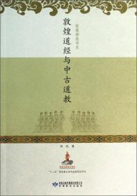 敦煌讲座书系:敦煌道经与中古道教