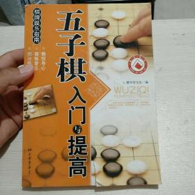 棋牌娱乐指南:五子棋入门与提高
