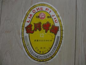 酒标:辽河啤酒