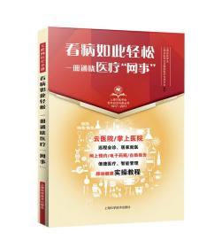 看病如此轻松·一册通晓医疗网事(上海市医学会百年纪念科普丛书)