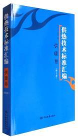 供暖卷-供热技术标准汇编-(第2版)
