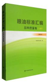 粮油标准汇编:品种质量卷(上册 第四版)