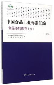 正版】中国食品工业标准汇编(第5版)(6)食品添加剂卷.6