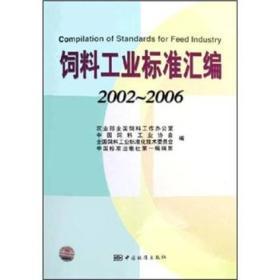 飼料工業標準匯編(2002-2006)