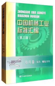 中国机械工业标准汇编