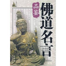 三隆讲经堂:佛道名言品鉴