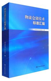 正版新书物流仓储技术标准汇编