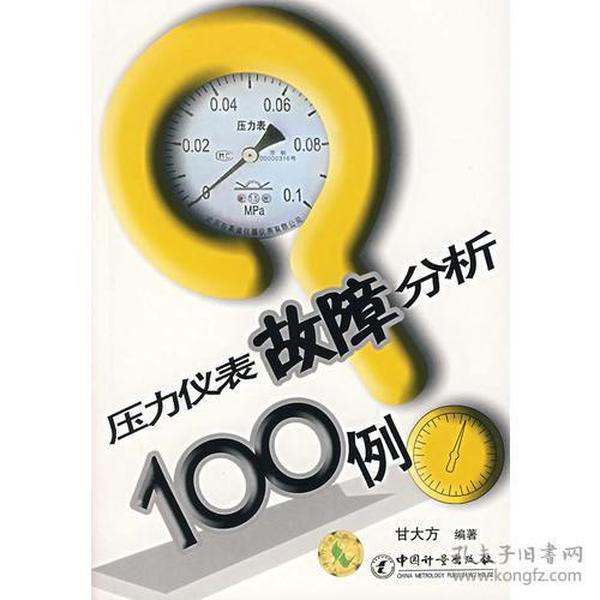 压力仪表故障分析100例