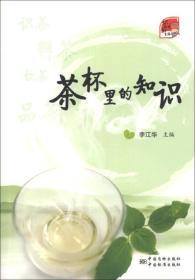 识标准,知生活:茶杯里的知识