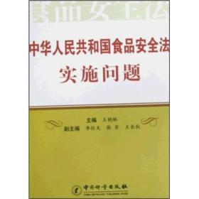 中华人民共和国食品安全法实施问题