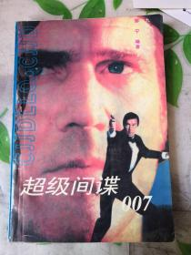 超级间谍007 上