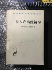 投入产出经济学 汉译世界学术名著丛书名 K5