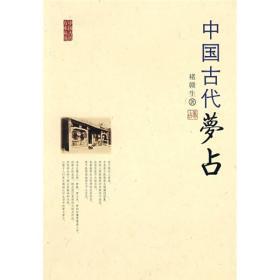 中国古代梦占