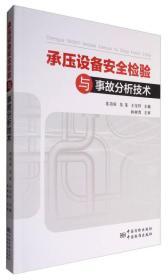 承壓設備安全檢驗與事故分析技術