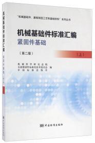 机械基础件标准汇编 紧固件基础(第二版)(上)