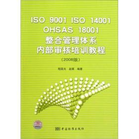 ISO9001 ISO14001 OHSAS18001整合管理体系内部审核培训教程(2008版)