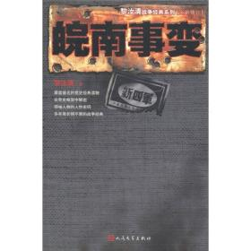 黎汝清战争经典系列:皖南事变(全新修订)