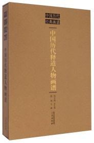 9787551807258-hs-中国历代经典画谱--中国历代释道人物画谱