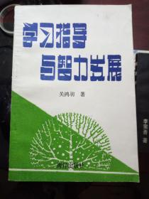 学习指导与智力发展(仅印2000册)