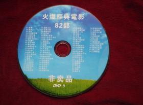 火爆经典电影82部DVD