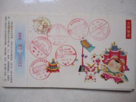 贺卡-1996;10;9号南京纪念邮戳一张上面10个邮戳