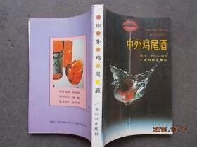 中外鸡尾酒 91年1版1印 压膜本