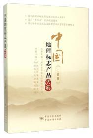 中国地理标志产品大典(山西卷)
