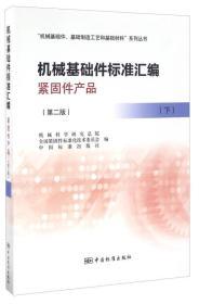 机械基础件标准汇编 紧固件产品 (第二版)下