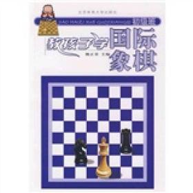 教孩子学国际象棋(初级班)