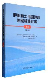 肥料和土壤调理剂国家标准汇编-上册-(第2版)