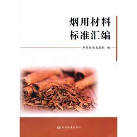 烟用材料标准汇编