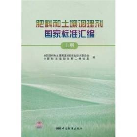 肥料和土壤调理剂国家标准汇编(上册)