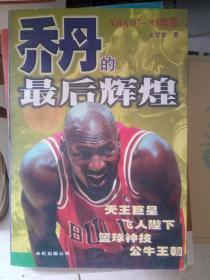 乔丹的最后辉煌:NBA97-98赛季 作者王学东签名