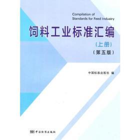 飼料工業標準匯編-(上冊)-(第五版)