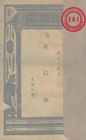 【复印件】金石学-1948年版--国学小丛书