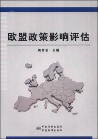 欧盟政策影响评估