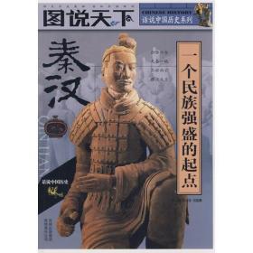 话说中国历史——秦汉