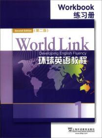 环球英语教程(1)练习册