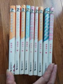 皮皮鲁总动员(9册)
