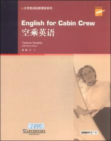 空乘英语/大学英语拓展课程系列