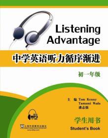 中学英语听力循序渐进 学生用书 初一年级