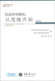 社会科学研究:从思维开始(第10版)