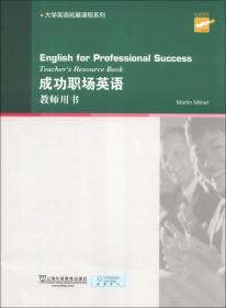 大学英语拓展课程系列:成功职场英语(教师用书)
