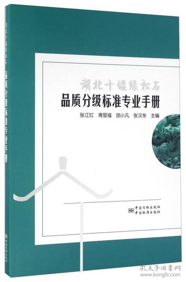 湖北十堰绿松石品质分级标准专业手册