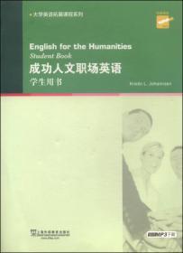 大学英语拓展课程系列:成功人文职场英语(学生用书)