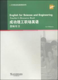大学英语拓展课程系列:成功理工职场英语(教师用书)
